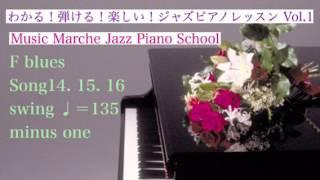 Fブルース アドリブ練習用 ♩=135 マイナスワン F Blues all 15 Chorus Minus One