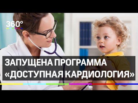 В Подмосковье запущена программа «Доступная кардиология»