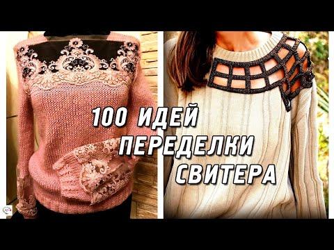 Вторая жизнь свитера своими руками свитера