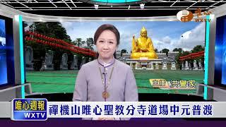 【唯心週報151】| WXTV唯心電視台