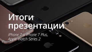 Итоги презентации: iPhone 7 и 7 Plus, Apple Watch Series 2 и AirPods
