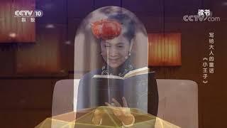 《读书》 20210109 安托万·德·圣埃克苏佩里 《小王子》 写给大人的童话——《小王子》  CCTV科教 - YouTube