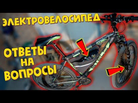 Видео: Электровелосипед, ответы на вопросы!