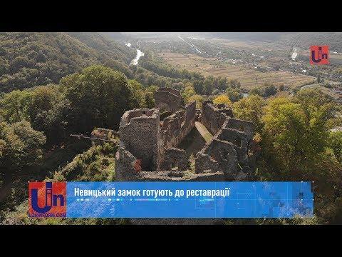 Невицький замок готують до реставрації