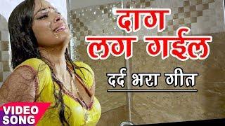 2017 Ka सबसे दर्द भरा गीत - Nidhi Jha - दाग लग गईल - Superhit Bhojpuri Sad Songs 2017