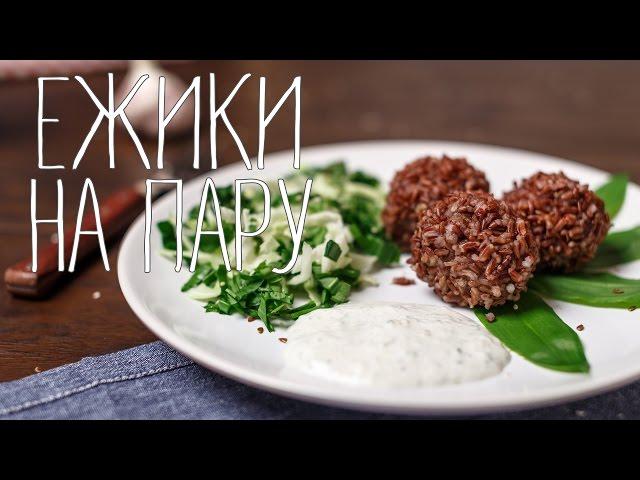 Ежики в мультиварке (в соусе, с рисом, на пару): рецепты с фото