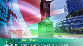 АКЦЕНТЫ  День печати