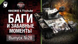 Баги и забавные моменты №28 - от TTcuXoJlor и KBACOBOD B KEDOCAX [World of Tanks]