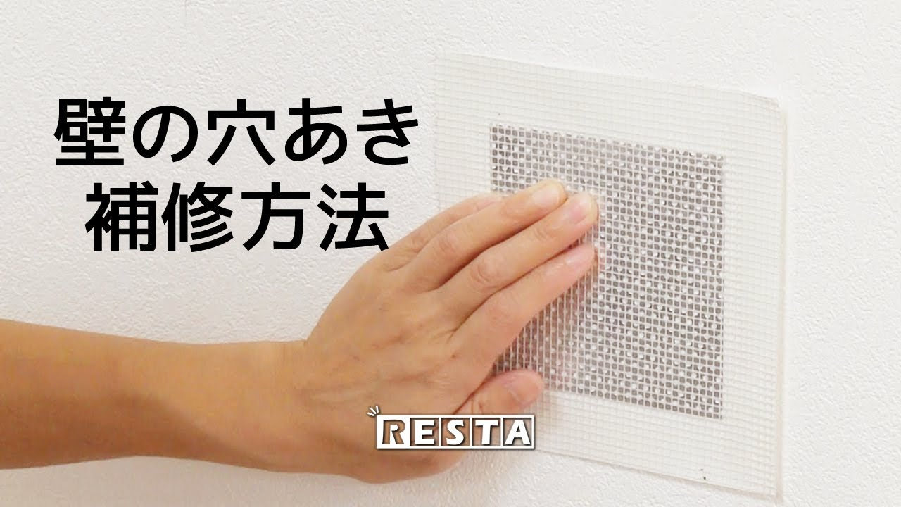 Diy 壁の穴あき補修方法 Resta Youtube
