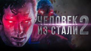 Человек из стали 2 [Обзор] / [Тизер-трейлер 2 на русском]