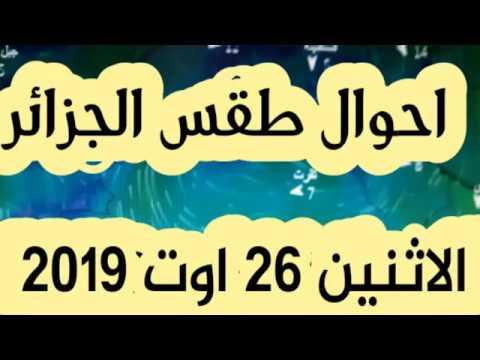 طقس الجزائر الاثنين 26 اوت 2019 وكل الولايات الجزائرية / تسجيل امطار رعدية غزيرة