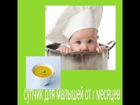 Овощной супчик для малышей от 5 месяцев.