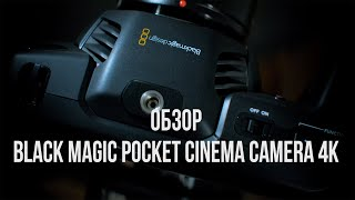 Обзор Blackmagic Pocket Cinema Camera 4K.