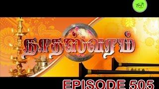 NATHASWARAM|TAMIL SERIAL|EPISODE 505