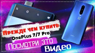 TOP 5 Reasons to buy OnePlus 7│7 Pro