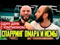Ещё один день с чемпионом в Москве. Спарринг Омара и Маги Исмы 💪