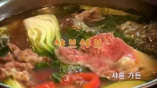맛TV - 샤론가든의 '샤브샤브'