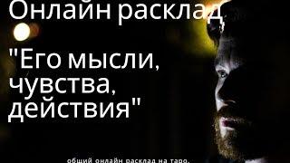"""ЕГО МЫСЛИ, ЧУВСТВА, ДЕЙСТВИЯ"" онлайн расклад на таро."