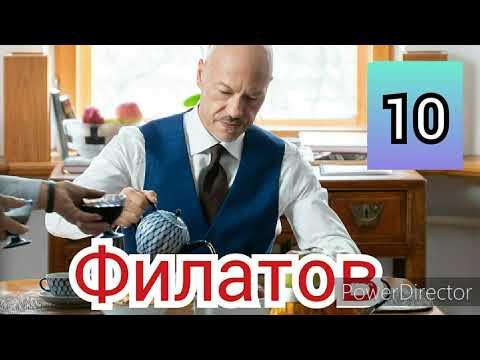 Филатов, 10 серия