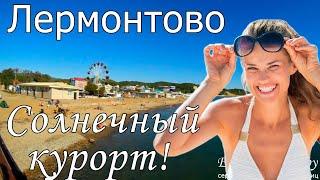 Отдых в Лермонтово 2019 с сервисом Едем-в-Гости.ру