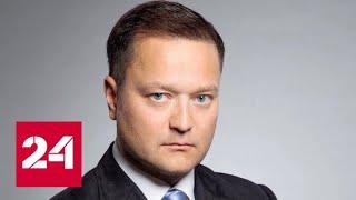 """Скончался колумнист КП и эксперт """"60 минут"""" Никита Исаев - Россия 24"""