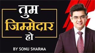 #New तुम जिम्मेदार हो   Latest Motivational Video by Sonu Sharma   Contact us : 7678481813