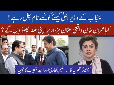 Which candidates are in queue for CM Punjab | Saleem Bukari & Gen Amjad Shoaib | 20 January 2020