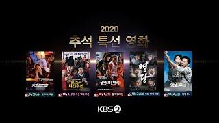 ⭐ KBS 추석 특선 영화 라인업 공개⭐