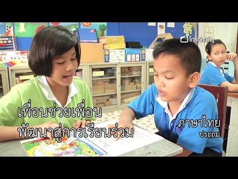 ภาษาไทย ประถม เพื่อนช่วยเพื่อนพัฒนาสู่การเรียนร่วม