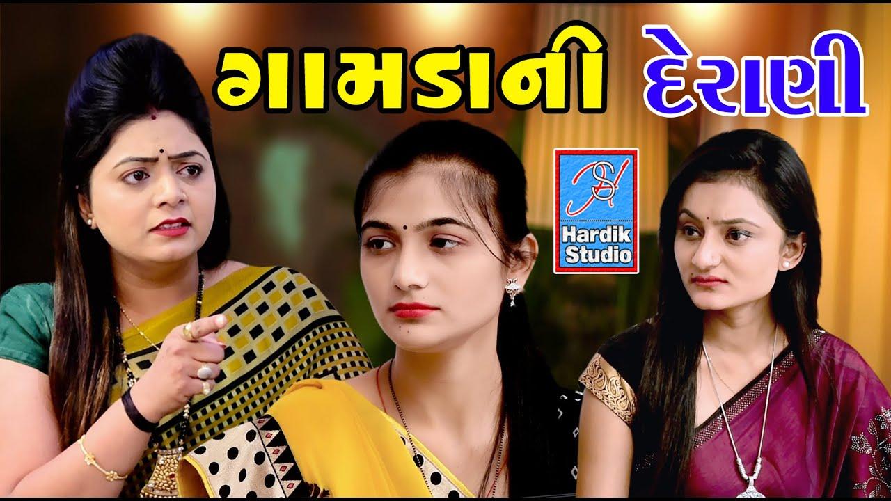 Download Gamdani Derani ગામડાની દેરાણી  | Gujrati Short Film | Hardik Studio