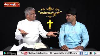 Jeevitamruth│Episode 293│Daijiworld Television