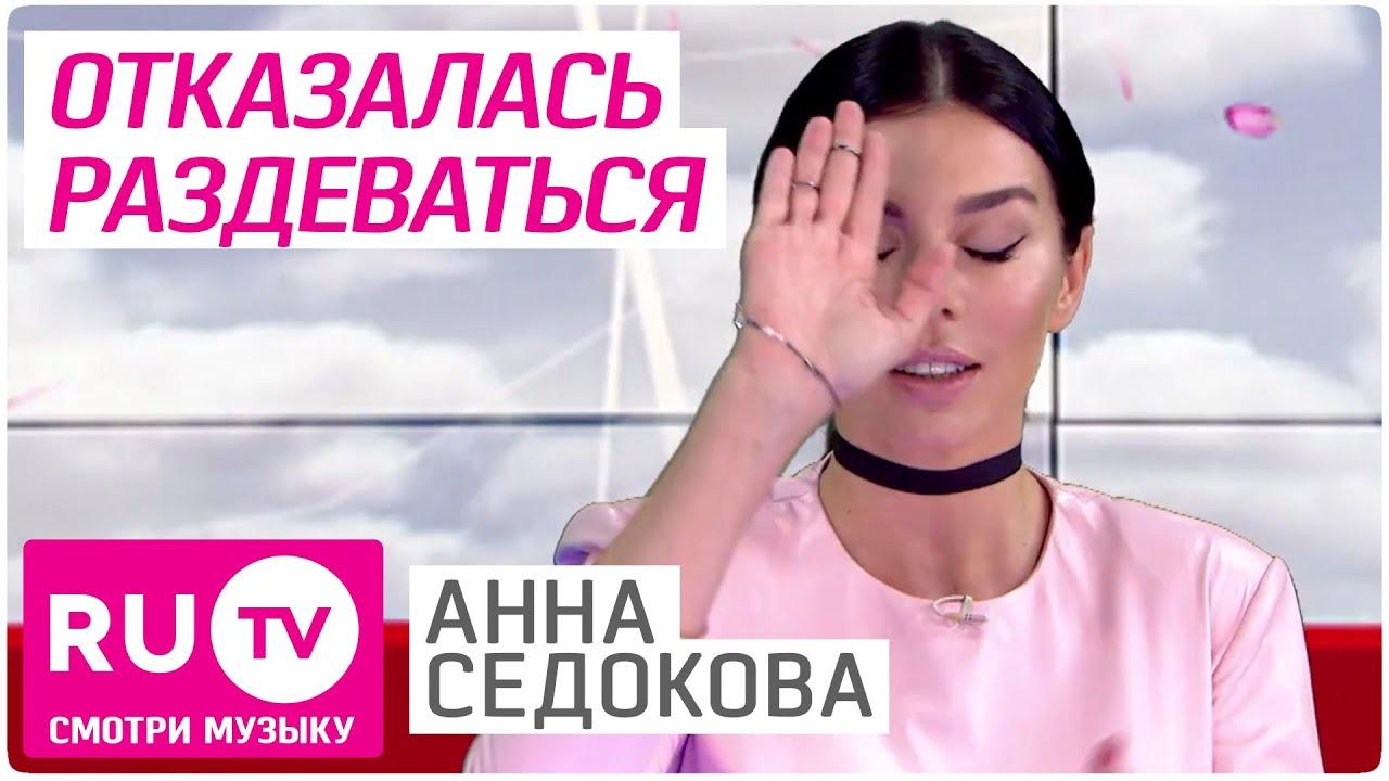 """👙 Почему Анна Седокова больше не раздевается? Личное интервью в программе """"Стол заказов"""""""