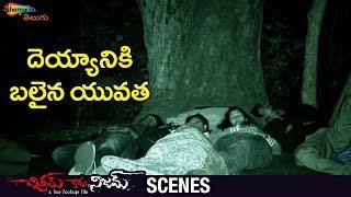 Ghost Finishes Tanuja and Darshan Apoorva | Chitram Kadhu Nijam Movie | Pallavi | Shemaroo Telugu