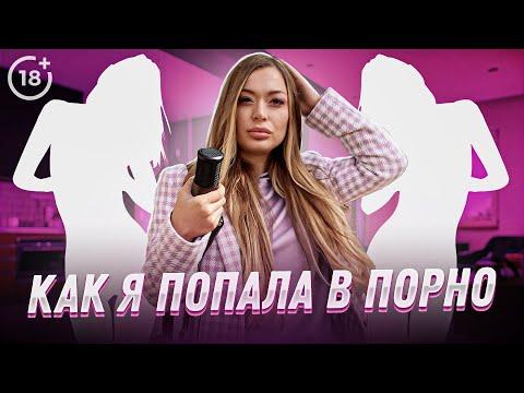 КАК Я ПОПАЛА В ПОРНО / Жизнь ПОРНОАКТРИСЫ / Misha Maver и порноиндустрия