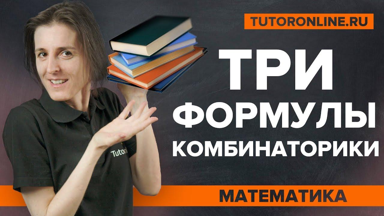 Комбинаторика: перестановка, размещение и сочетание | Математика | TutorOnline