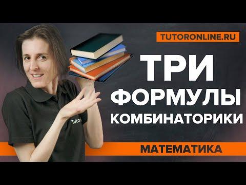 Комбинаторика: перестановка, размещение и сочетание | Математика TutorOnline
