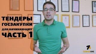 Заработок на тендерах . Госзакупки Узбекистан обучение 1 часть(смотреть в HD качестве)