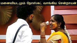 Download Video மனைவியிடமும் பலப் வாங்கிய சென்றாயன் | Bigg Boss tamil 2 - Day 74 Full Episode | Senrayan - Kayalvizi MP3 3GP MP4