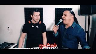 Houari Dauphin 2019 Mayabghouch Sah Avec Amine La Colombe (Clip Studio)
