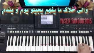 Download انت معلم سعد المجرد - تعليم الاورج - ياسر درويشة MP3 song and Music Video