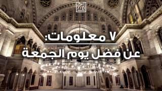٧ معلومات - عن فضل يوم الجمعة