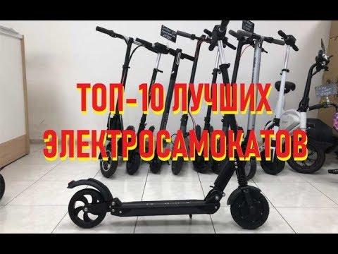 🛴 Выбираем электросамокат! ТОП-10 лучших / ЭЛЕКТРОТРАНСПОРТ 🛵