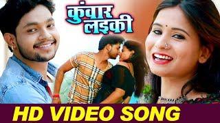 तोहरा जइसन लइकी कुवार ना होई - Ankush Raja - इस गाने ने बवाल मचा दिया वीडियो तेजी से वायरल हो रहा है
