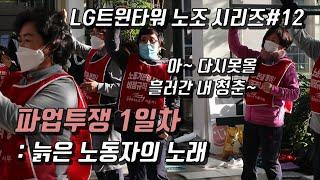 파업투쟁 1일차 : 늙은 노동자의 노래 |  LG트윈타…