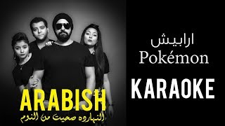 Arabish - Pokémon (KARAOKE) | ارابيش - موسيقى بوكيمون