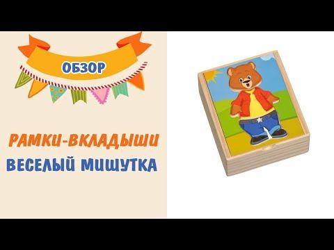Деревянные Рамки вкладыши Медвежонок Миша (181б)