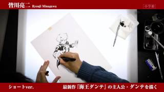 世界に1枚!『スプリガン』、『ARMS』の漫画家・皆川亮二が、『海王ダンテ』を描いた生原稿プレゼント! #drawing comic #皆川亮二