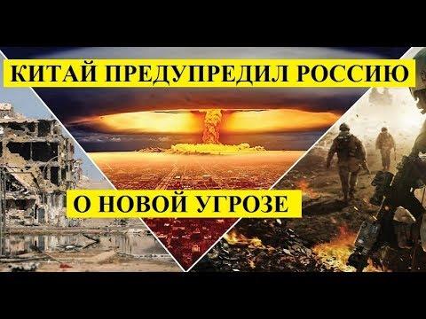 KИTAЙ ПPEДУПPEДИЛ P0CСИЮ