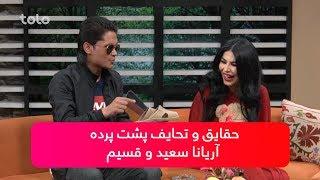 حقیقت ها و تحفه های پشت پرده آریانا سعید و قسیم