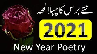 New Year Poetry 2020 New year status 2020